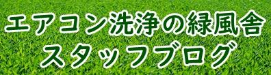 エアコン洗浄の緑風舎~スタッフブログ~お掃除のプロが教えるハウスクリーニング・エアコンクリーニング